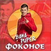 Baha Puper – Фоконое