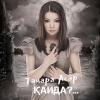 Тамара Асар – Кайда