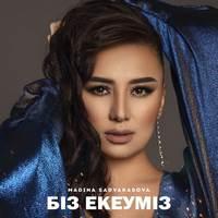 Мадина Садуакасова – Биз екеумиз