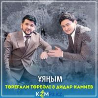 Торегали Тореали & Дидар Камиев – Уяным